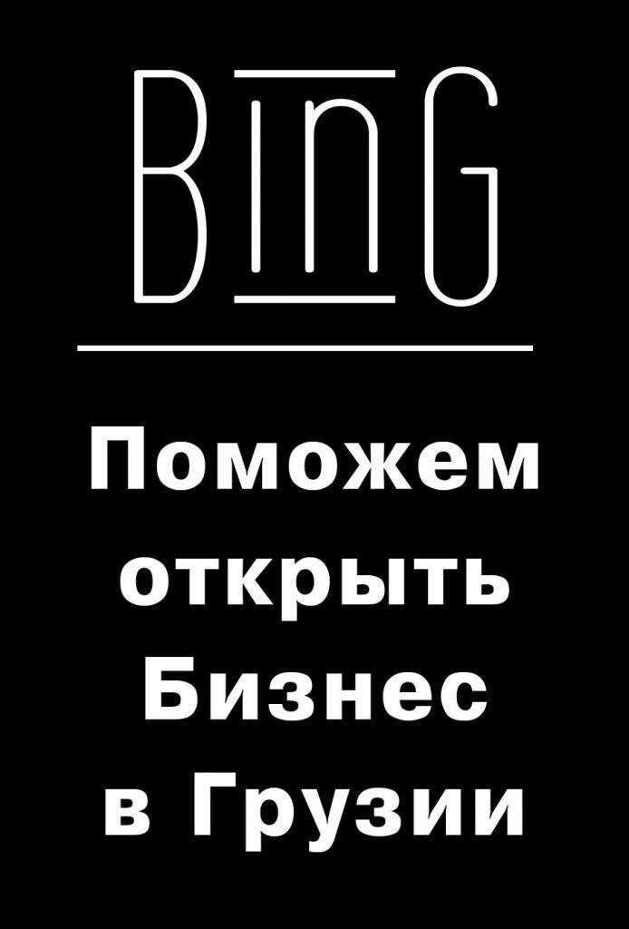 Открыть бизнес в Грузии