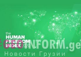 Грузия лидирует на Кавказе в Human Freedom Index 2020