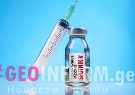 """Грузия не рассматривает получение российской вакцины """"Спутник-V"""""""