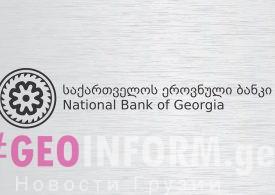 Нацбанк Грузии - 67% жителей Грузии выплачивают кредиты