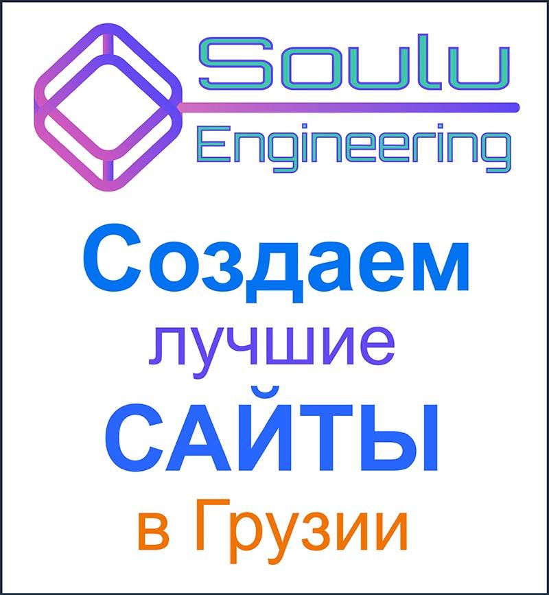 Разработка вебсайтов и интернет-магазинов в Грузии