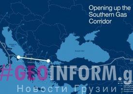 Газ в Европу пошел через Грузию по турецкому газопроводу